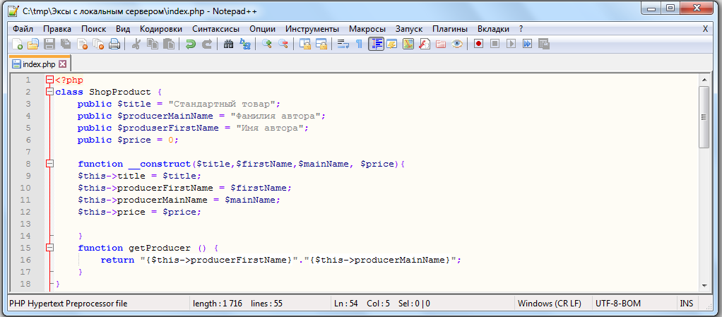 Интерфейс редактора notepad++