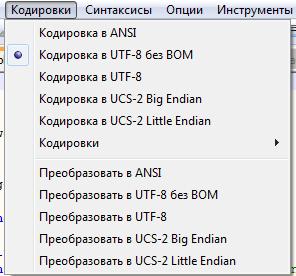 Изменение кодировки в редакторе Notepad++