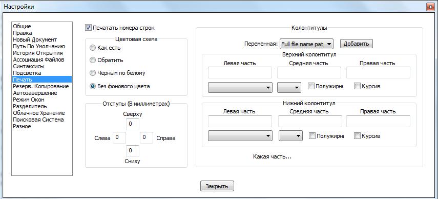 Настройки печати в Notepad++