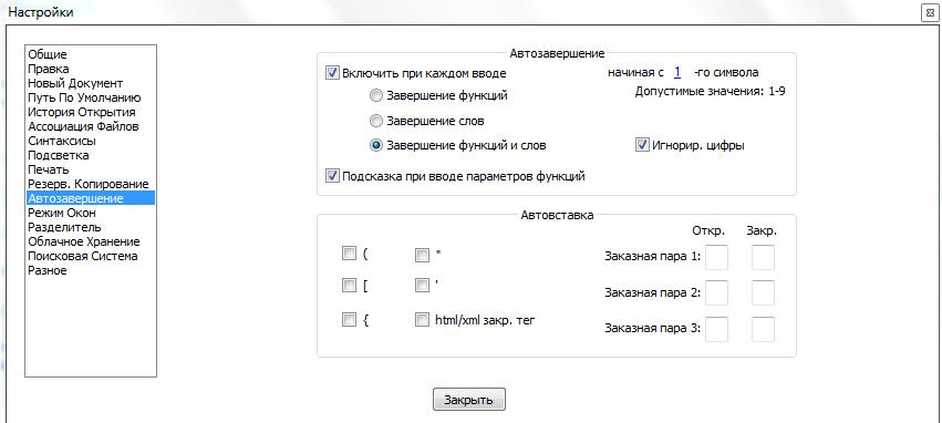 Автозавершение в редакторе Notepad++