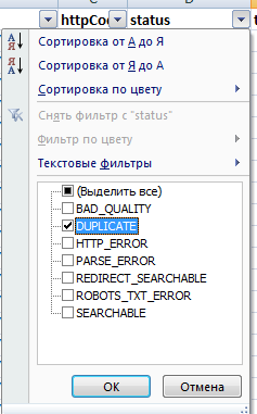 Фильтр для дублей страниц в Excel