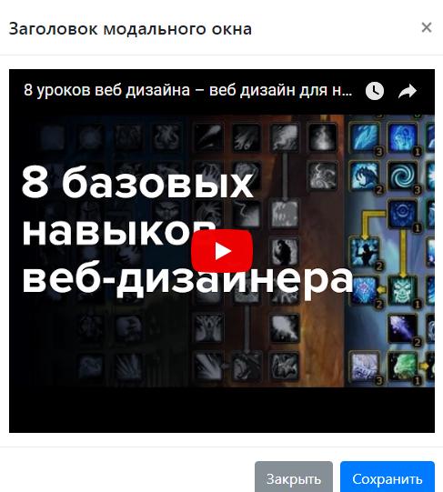 Вставка видео в модальное окно bootstrap
