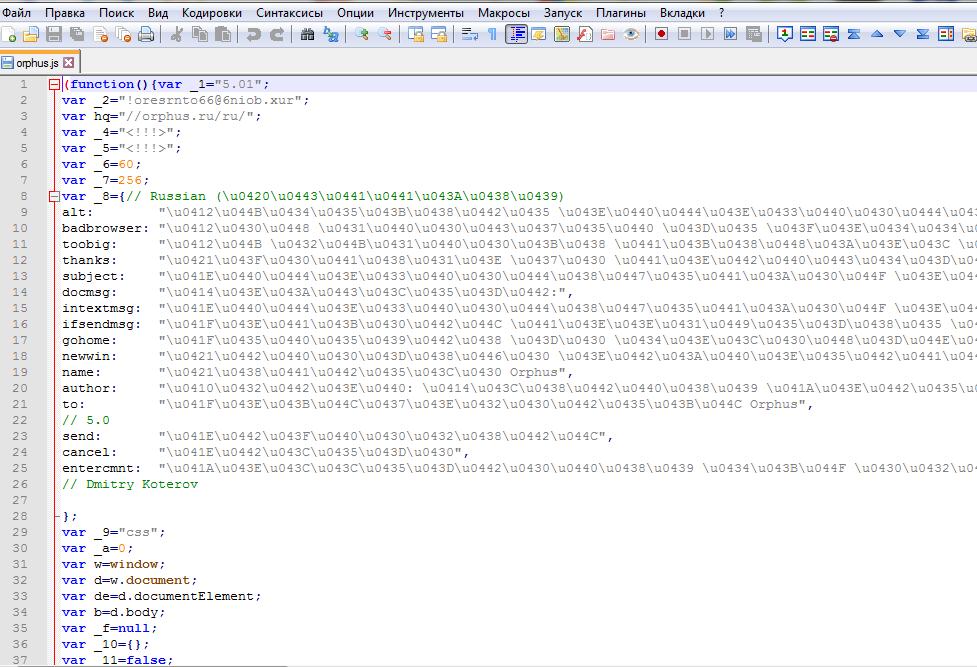 Код скрипта orphus.js