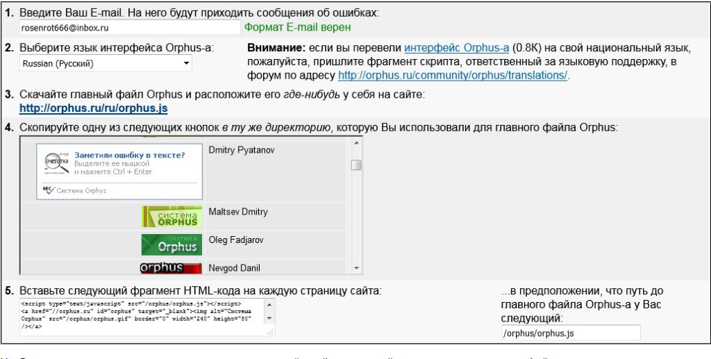 Ввод данных на сайте orphus.ru