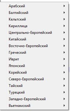 Международные кодировки в Notepad++