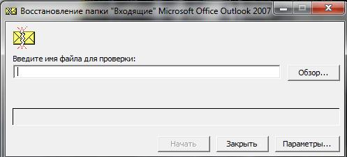 Указываем утилите scanpst.exe  путь к файлу Outlook.pst