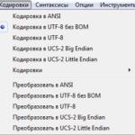 Кодировки в редакторе Notepad++