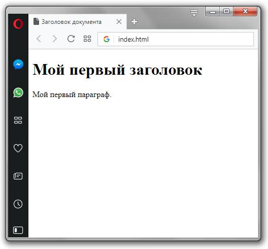 Первый html документ