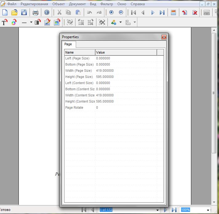 Простой редактор PDF - интерфейс