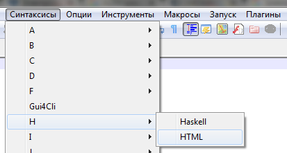 Синтаксис редактора Notepad ++ HTML