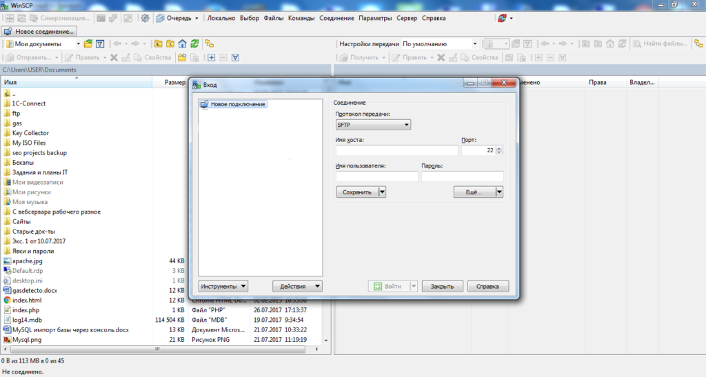 интерфейс winscp клиента