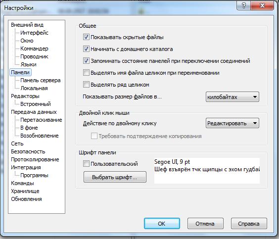winscp отображение скрытых файлов