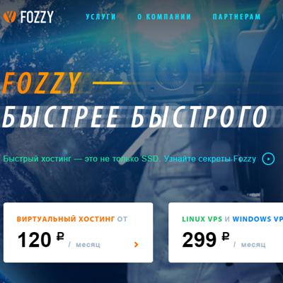 Fozzy - недорогой качественный хостинг