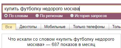 """Ключевые фразы по запросу """"купить футболку недорого Москва"""""""