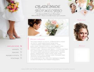 Сайт вашей свадьбы