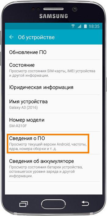Узнать версию прошивки Андроид - сведения о ПО