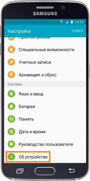 Android настройки об устройстве