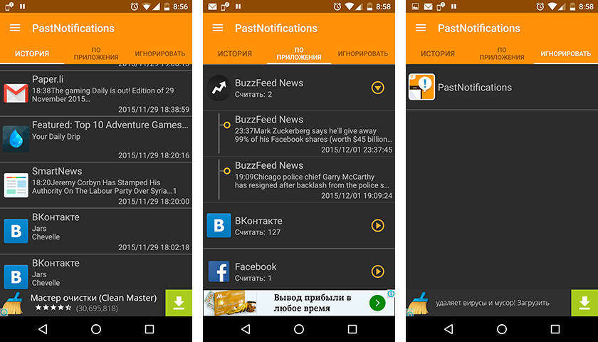 Программа PastNotifications Android