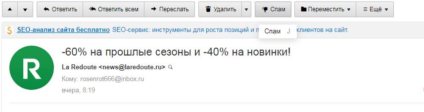 Помечаем письма спамом на mail.ru