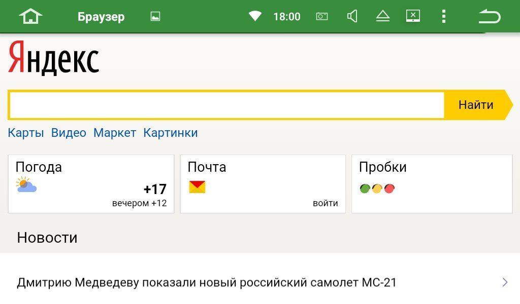 Посмотреть почту на Андроид с помощью браузера