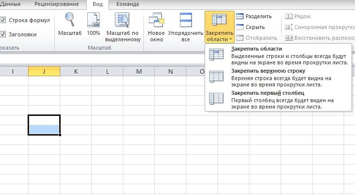 Закрепляем область ячеек в Excel
