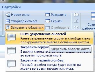 Снять закрепление областей в Excel
