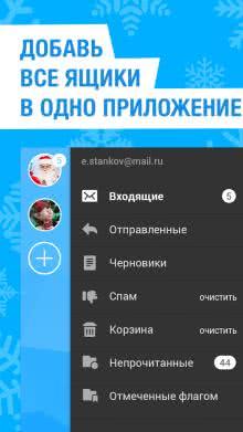 Клиент mail.ru
