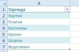 Excel выпадающий список
