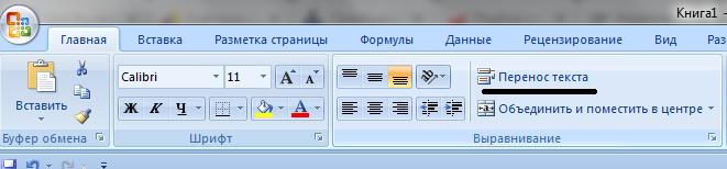 Кнопка автоматического переноса текста