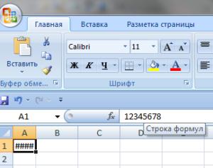 Excel решетки вместо цифр