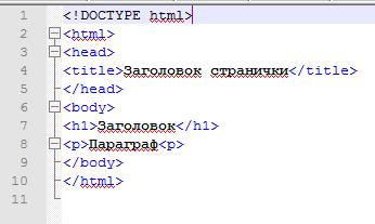Пример странички html
