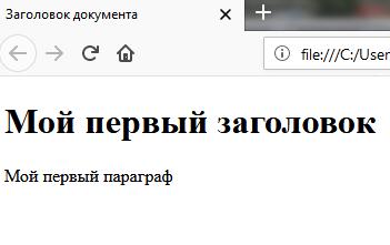Первый HTML