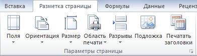 Excel разметка страницы
