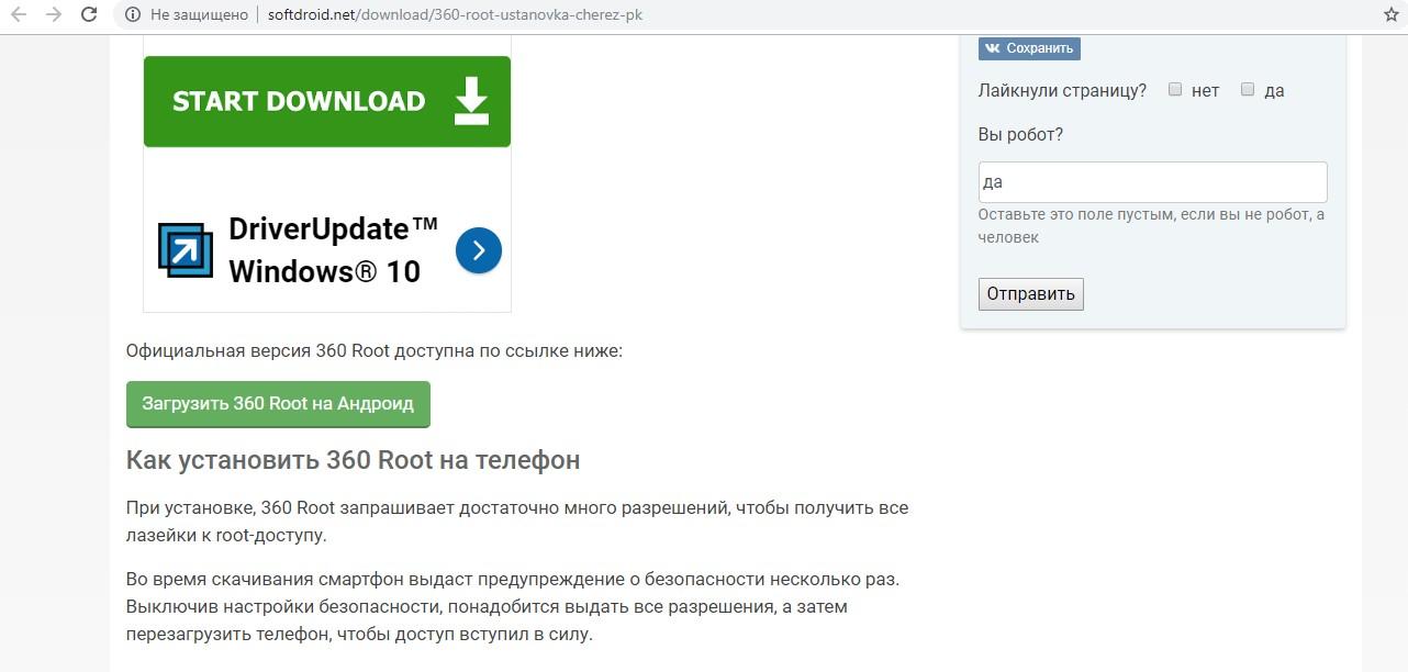 Программа 360 Root