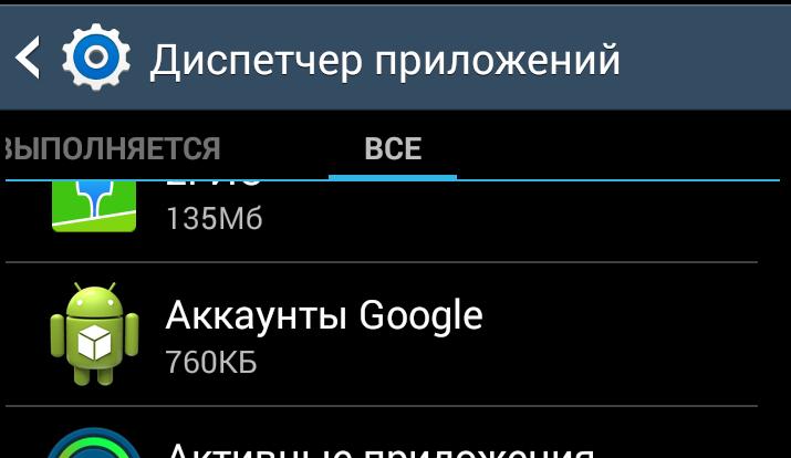Удаление аккаунта Андроид в настройках телефона