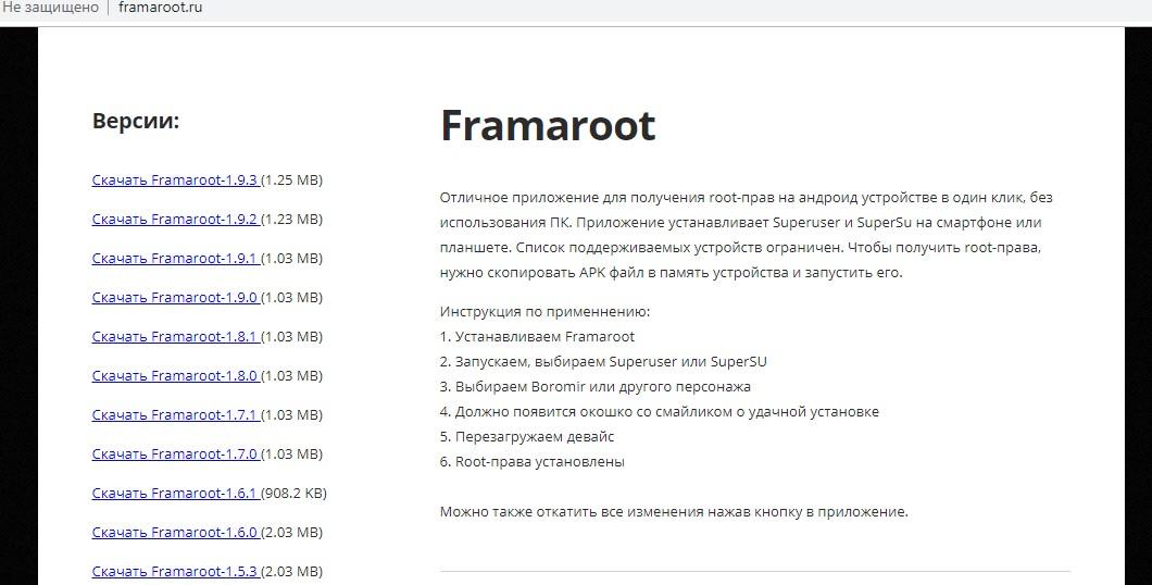 Framaroot - права на Андроид