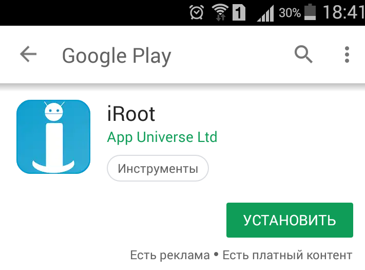 Android IRoot