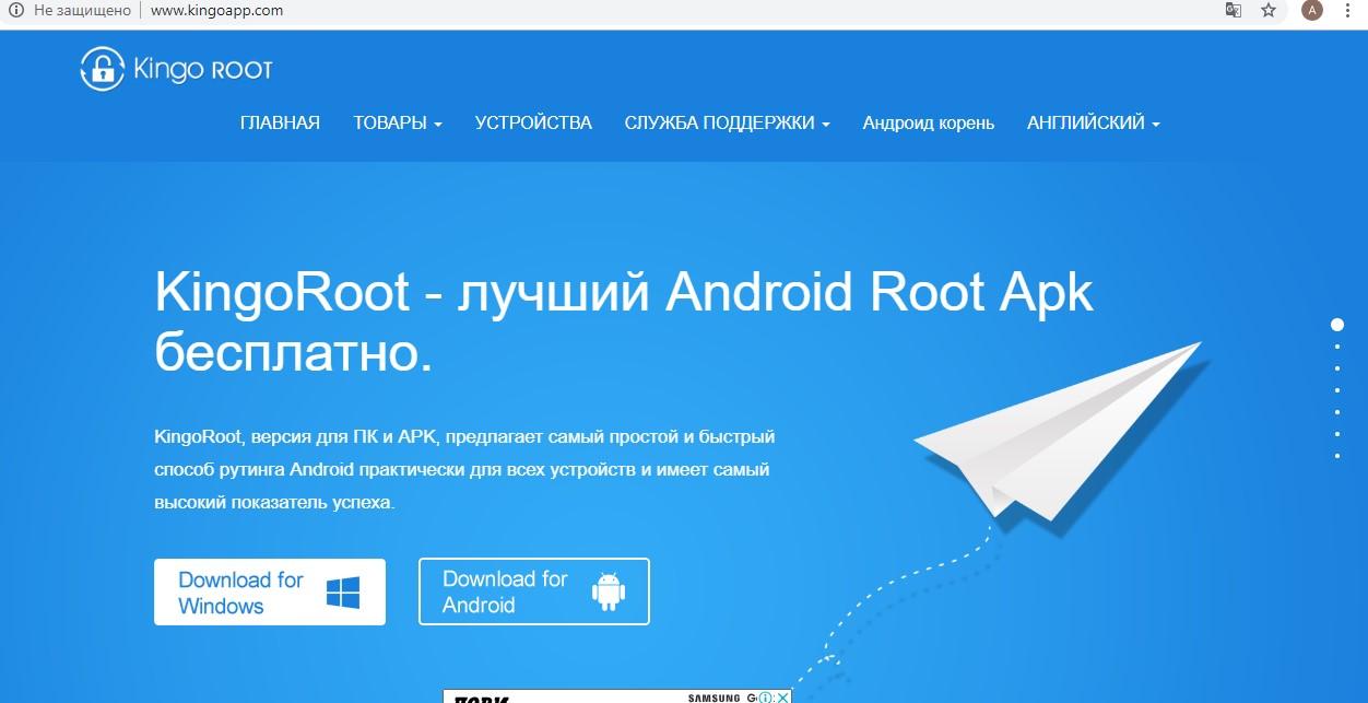 KingoRoot для Андроид