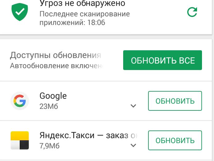Ручное обновление Андроид