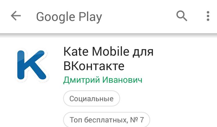 Kate Mobile изменить фон ВК