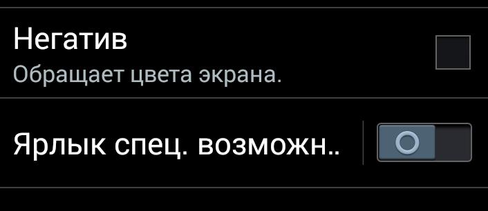 Делаем темный фон ВК на Андроид