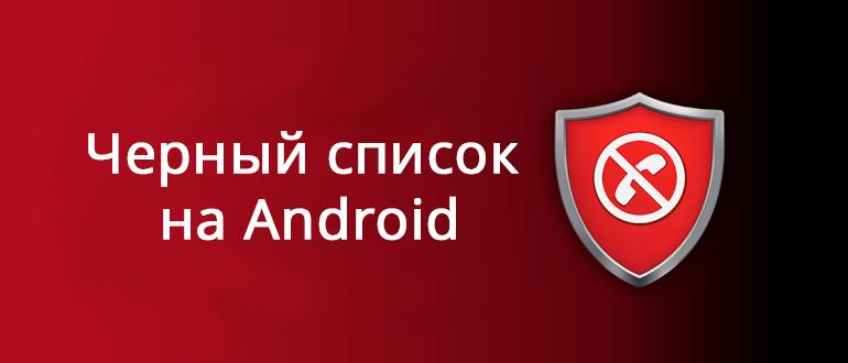 Как добавить телефон в черный список Андроид (Android)