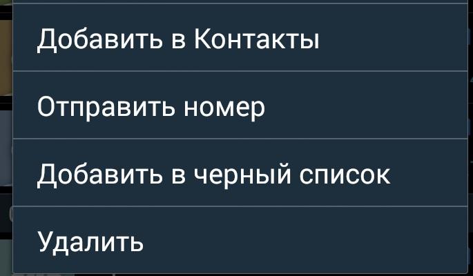 Android добавление телефона в черный список