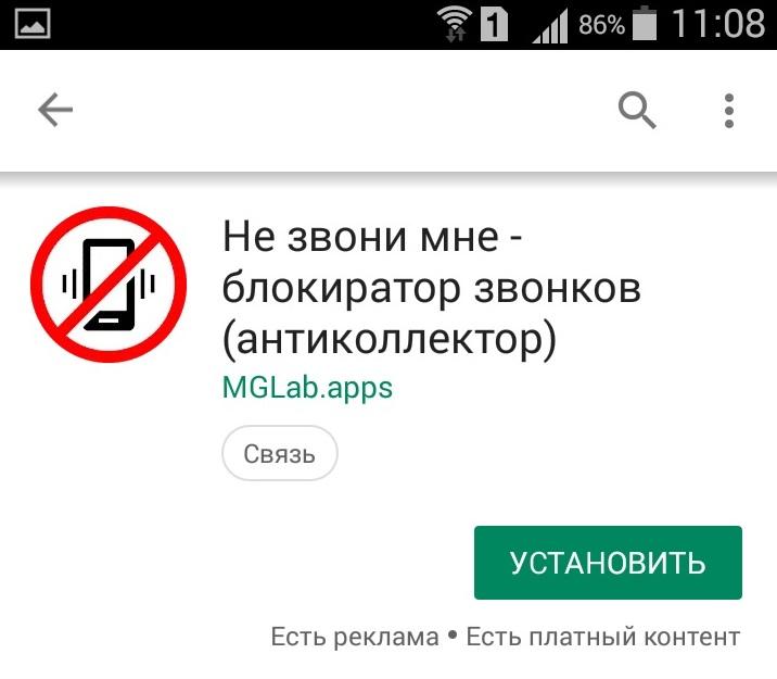 Не звони мне - блокиратор для Андроид