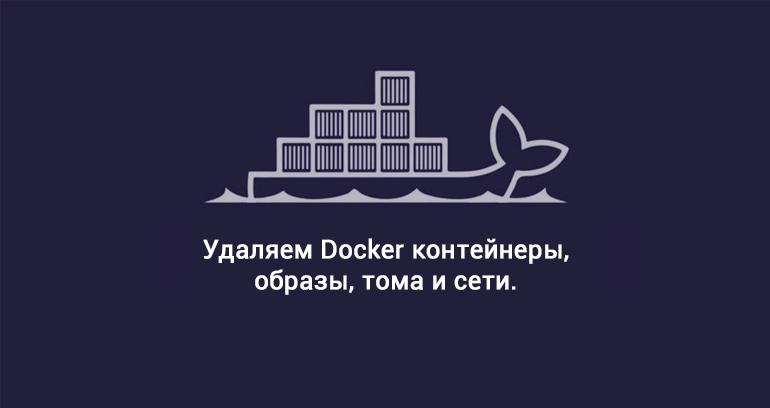 удалить docker