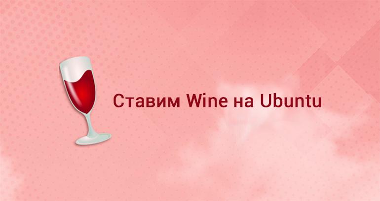 ставим wine на ubuntu