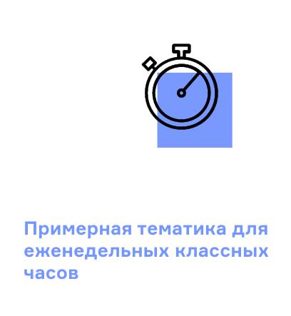 классные часы с родителями