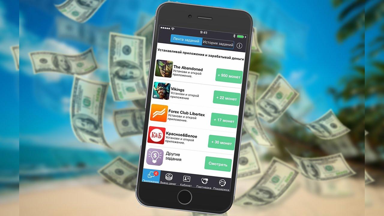 Бесплатные деньги на Андроид — ТОП-12 приложений для заработка с телефона