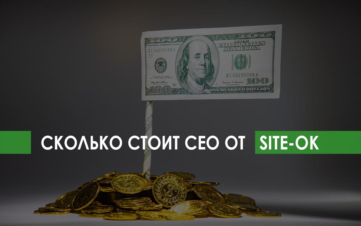 Узнайте сколько стоит СЕО и выберете подходящий пакет по продвижению сайта